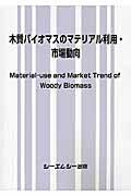 ブックス: 木質バイオマスのマテリアル利用・市場動向 - 9784781310824 : 本