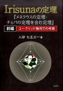 Irisunaの定理(前編)