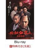 【先着特典】必殺仕事人2020(クリアファイル(A5) )【Blu-ray】