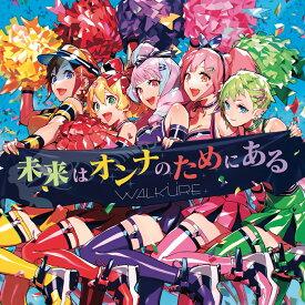 「劇場版マクロスΔ 絶対LIVE!!!!!!」 イメージソング 未来はオンナのためにある (初回限定盤 CD+Blu-ray) [ ワルキューレ ]