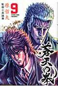 蒼天の拳(9)