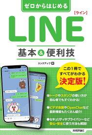 ゼロからはじめる LINE ライン 基本&便利技 [ リンクアップ ]