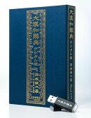大漢和辞典デジタル版(発売記念特価版)