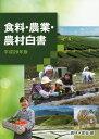 食料・農業・農村白書(平成29年版) [ 農林水産省 ]