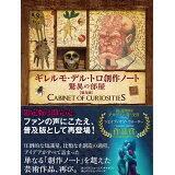 ギレルモ・デル・トロ創作ノート驚異の部屋普及版