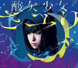 ミカヅキの航海 (初回限定盤A CD+Blu-ray)