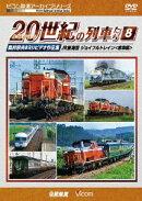 よみがえる20世紀の列車たち8 JR東海3/ジョイフルトレイン<客車篇> 奥井宗夫8ミリビデオ作品集