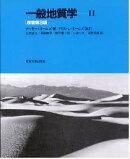一般地質学(2)