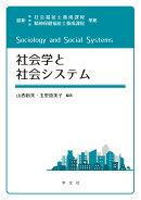 社会学と社会システム