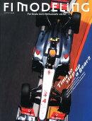 F1モデリング(v.52)