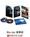 【先着特典】アルキメデスの大戦 Blu-ray 豪華版(2枚組)(戦艦・空母ポストカードセット 3枚組付き)【Blu-ray】 [ 菅田…