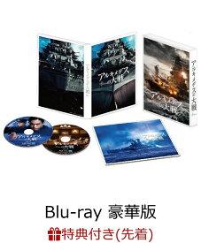 【先着特典】アルキメデスの大戦 Blu-ray 豪華版(2枚組)(戦艦・空母ポストカードセット 3枚組付き)【Blu-ray】 [ 菅田将暉 ]