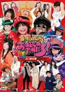 森川智之と檜山修之のおまえらのためだろ!祝!第50弾記念DVD 鱚 KISU