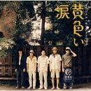 黄色い涙 オリジナル・サウンドトラック