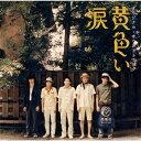 黄色い涙 オリジナル・サウンドトラック [ (オリジナル・サウンドトラック) ]