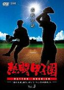 熱闘甲子園 最強伝説 Vol.3 〜「北の王者」誕生、そして「ハンカチ世代」へ〜