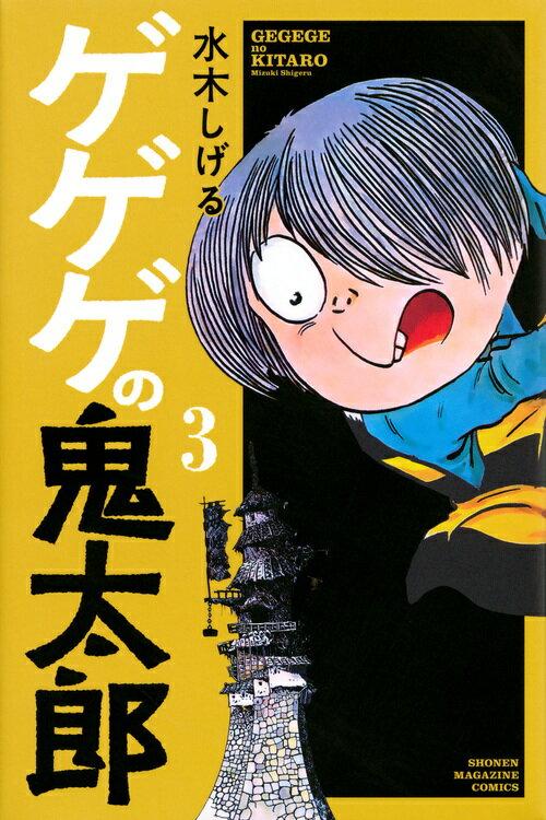 ゲゲゲの鬼太郎(3) (講談社コミックス) [ 水木 しげる ]