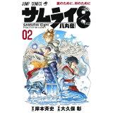 サムライ8八丸伝(02) 誰のために、何のために (ジャンプコミックス)
