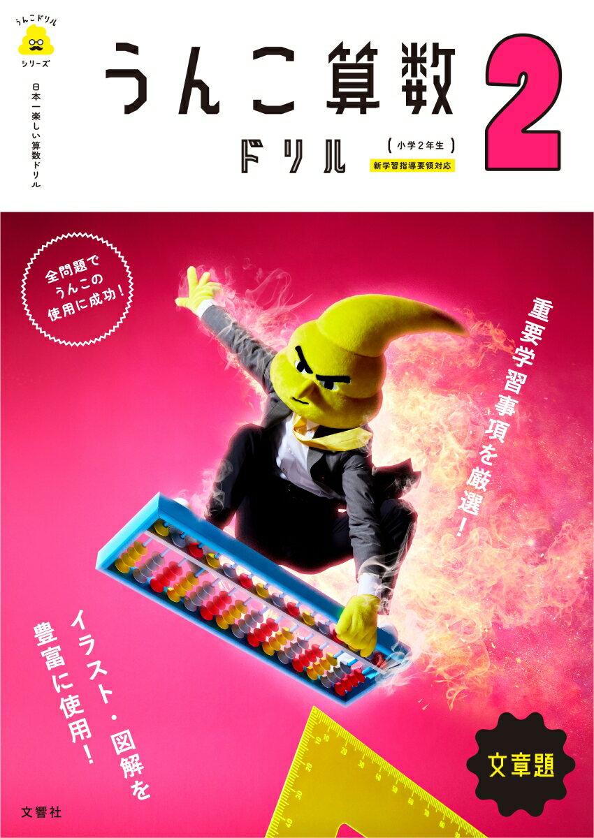 日本一楽しい算数ドリル うんこ算数ドリル 小学2年生 文章題 [ 文響社(編集) ]