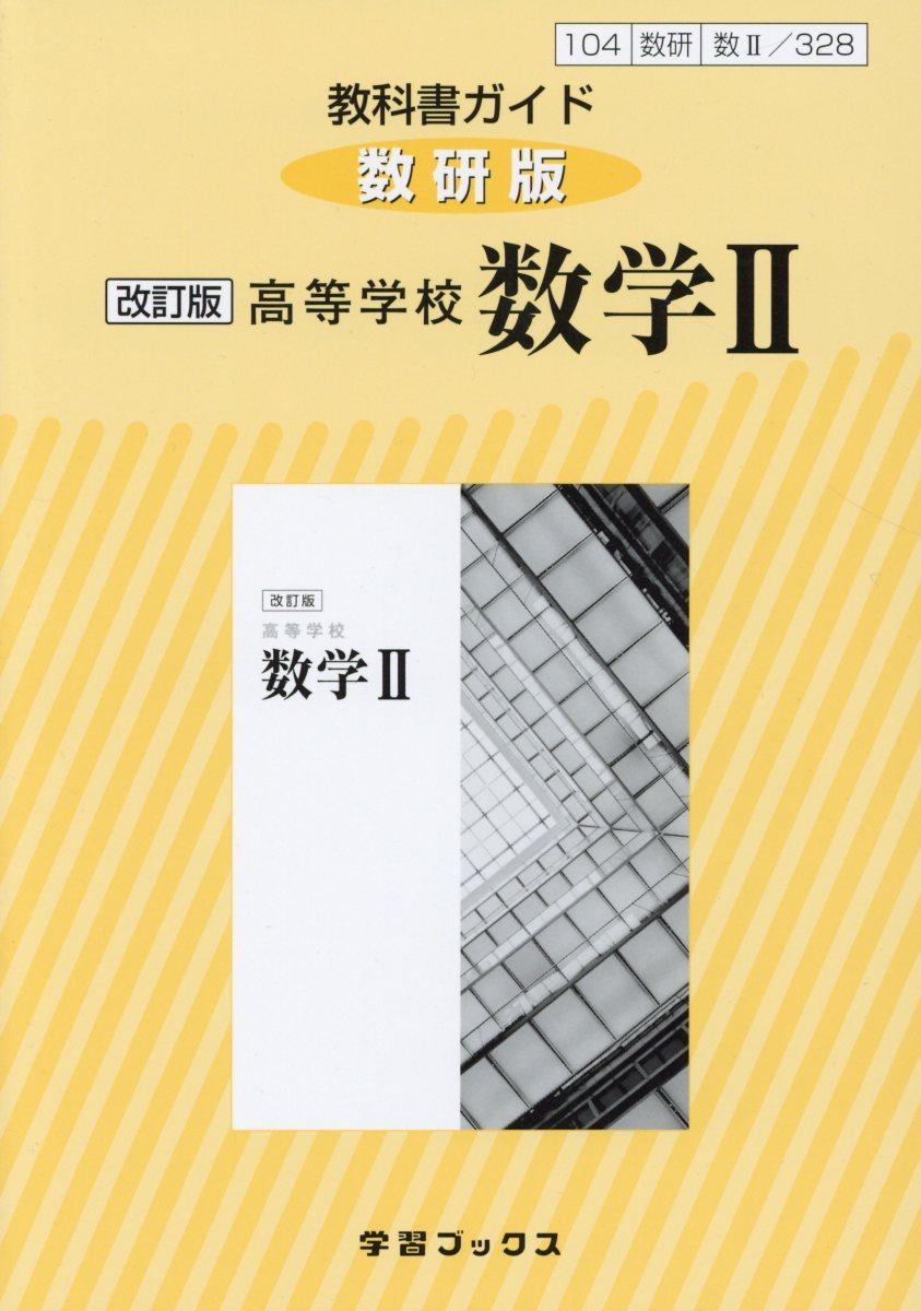 328教科書ガイド数研版 高等学校数学2改訂版