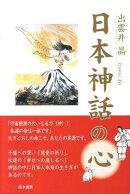 日本神話の心
