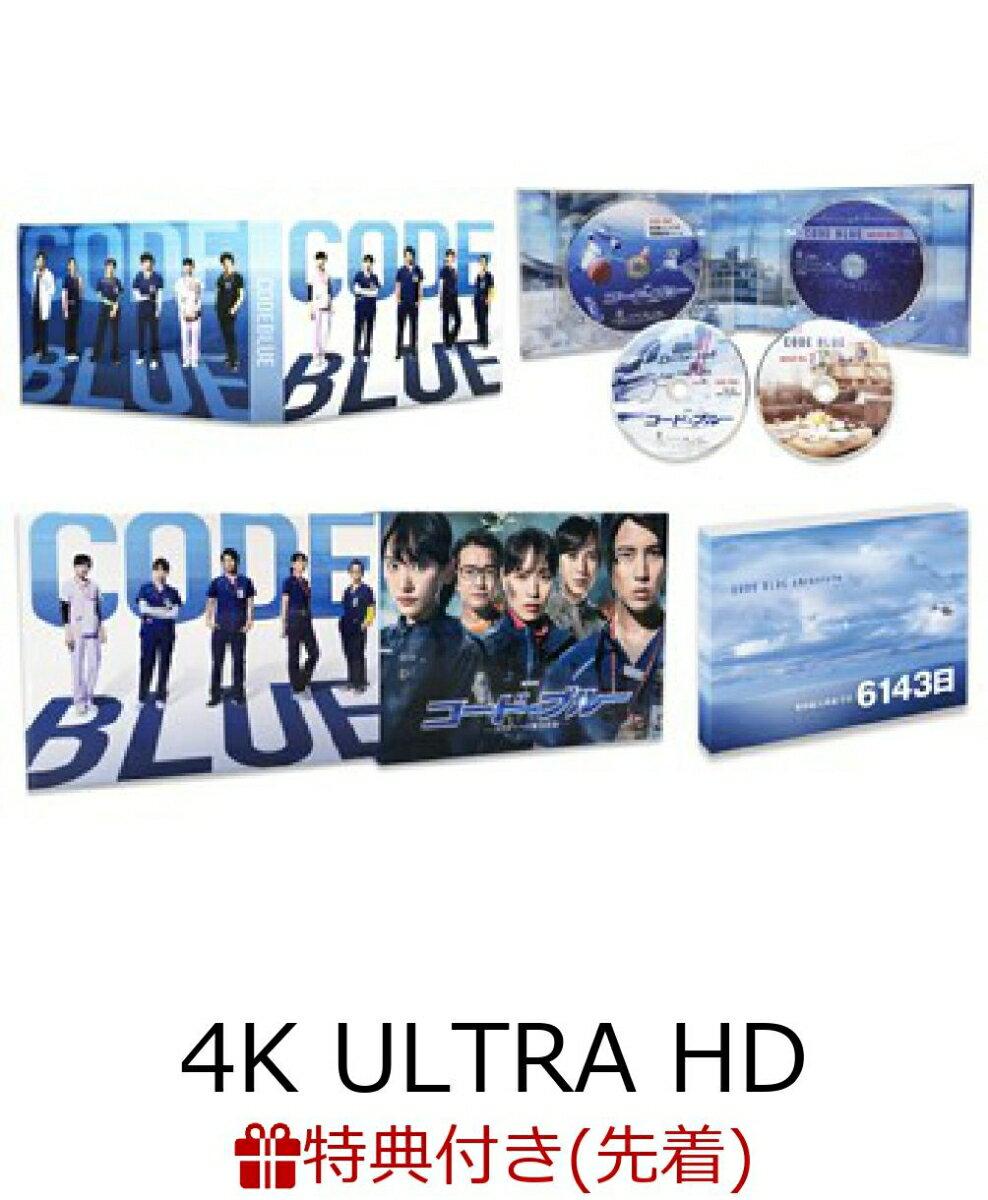【先着特典】劇場版コード・ブルー -ドクターヘリ緊急救命ー 4K ULTRA HD Blu-ray豪華版(ICカードステッカー付き)【4K ULTRA HD】 [ 山下智久 ]