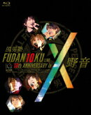 FUDAN10KU LIVE 10th ANNIVERSARY in 野音【Blu-ray】