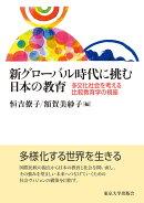 新グローバル時代に挑む日本の教育