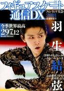 フィギュアスケート通信DX フィンランド大会2018最速特集号