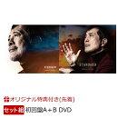 【楽天ブックス限定先着特典】スタンダード 〜ザ・バラードベスト〜 (初回盤A DVD+初回盤B DVDセット) (レコードコ…