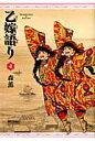 乙嫁語り(4) (ビームコミックス) [ 森薫(漫画家) ]
