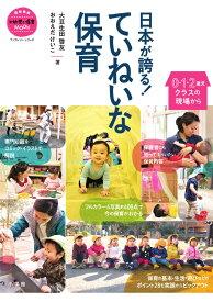日本が誇る! ていねいな保育 0・1・2歳児クラスの現場から [ 大豆生田 啓友 ]