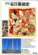 東洋美術史増補新装