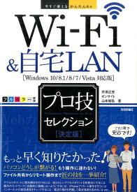 Wi-Fi&自宅LANプロ技セレクション 決定版 (今すぐ使えるかんたんEx) [ 芹澤正芳 ]