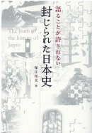 語ることが許されない封じられた日本史