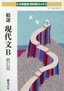 精選現代文B新訂版 (大修館版教科書ガイド)