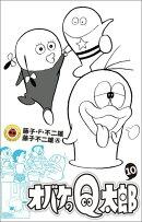 オバケのQ太郎(10)