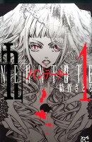九〜neunto¨te〜(1)