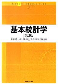 基本統計学第3版 [ 豊田利久 ]