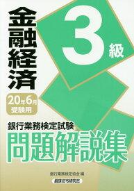 銀行業務検定試験金融経済3級問題解説集(2020年6月受験用) [ 銀行業務検定協会 ]