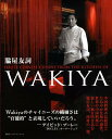 Wakiya 日本語版 [ 脇屋友詞 ]