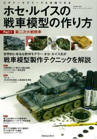 ホセ・ルイスの戦車模型の作り方 Part.1:第二次大戦戦車 [ ホセ=ルイス・ロペス=ルイス ]
