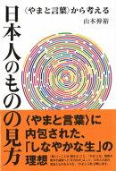 日本人のものの見方