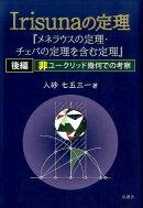 Irisunaの定理(後編)