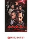 【先着特典】必殺仕事人2020(クリアファイル(A5) ) [ 東山紀之 ]