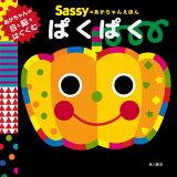 ぱくぱく (Sassyのあかちゃんえほん)