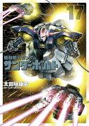 機動戦士ガンダム サンダーボルト 17 キャラクターブック付き限定版