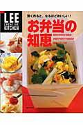 【謝恩価格本】LEE CREATIVE KITCHEN お弁当の知恵