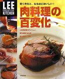 肉料理の百変化