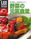 【謝恩価格本】LEE CREATIVE KITCHEN 野菜の元気食堂